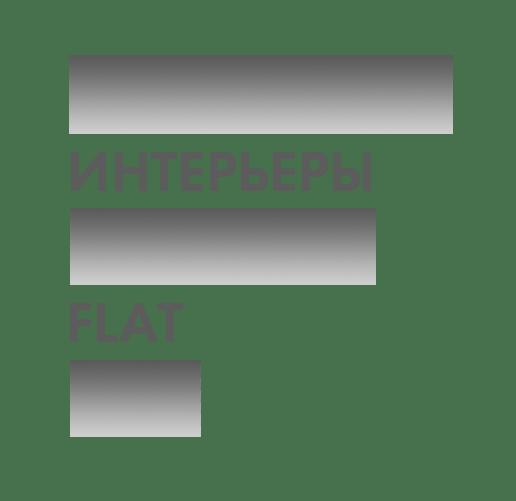 Flat Интерьеры